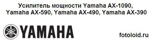 Инструкция по эксплуатации усилитель мощности Yamaha AX-1090/590/490/390