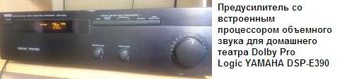 Руководство пользователя предусилитель со встроенным процессором объемного звука для домашнего театра Dolby Pro Logic YAMAHA DSP-E390
