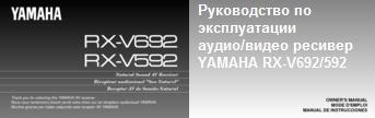 Руководство по эксплуатации аудио/видео ресивер YAMAHA RX-V692/592