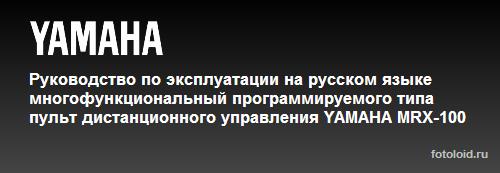 Руководство по эксплуатации на русском языке многофункциональный программируемого типа пульт дистанционного управления YАMAHA MRX-100