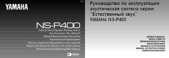 """Руководство по эксплуатации акустическая система серии """"Естественный звук"""" YAMAHA NS-P400"""