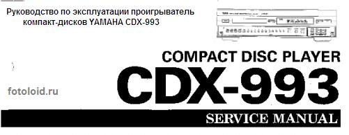 Руководство по эксплуатации проигрыватель компакт-дисков YAMAHA CDX-993