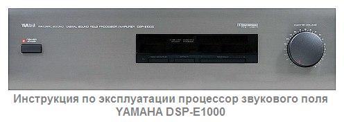 Инструкция по эксплуатации процессор звукового поля YAMAHA DSP-E1000