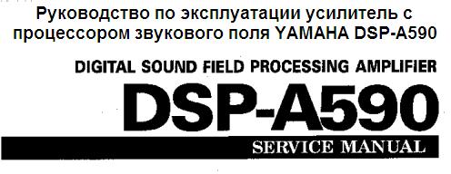 Руководство по эксплуатации усилитель с процессором звукового поля YAMAHA DSP-A590