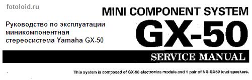 Инструкция пользователя миникомпонентная стереосистема Yamaha GX-50