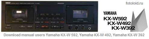 Инструкция по эксплуатации двухкассетная дека Yamaha KX-W 592, KX-W 492, KX-W 392