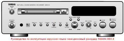 Руководство по эксплуатации на русском языке мини-дисковый рекордер YAMAHA MDX-9