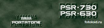 Руководство по эксплуатации музыкальный синтезатор YAMAHA PSR-730 и YAMAHA PSR-630