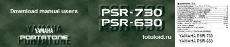 Справочник пользователя музыкальный синтезатор YAMAHA PSR-730 и YAMAHA PSR-630