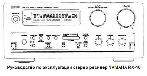 Руководство по эксплуатации стерео ресивер YAMAHA RX-10