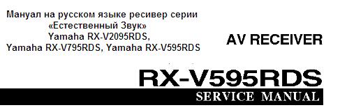 Мануал на русском языке ресивер серии «Естественный Звук» Yamaha RX-V2095RDS, Yamaha RX-V795RDS, Yamaha RX-V595RDS