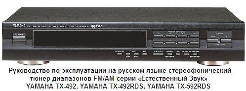 Руководство по эксплуатации на русском языке стереофонический тюнер диапазонов FM/AM серии «Естественный Звук» YAMAHA TX-492, YAMAHA TX-492RDS, YAMAHA TX-592RDS
